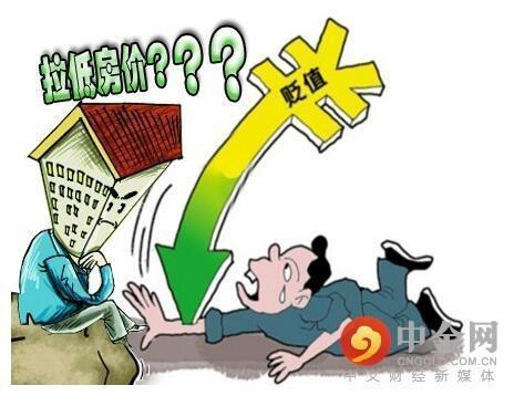 人民幣不斷貶值 房價到底會大漲還是大跌?_全國新聞_騰訊網