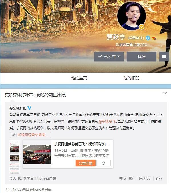 被引渡?賈躍亭微博更新了_科技_騰訊網