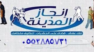 شركة تنظيف منازل بالمدينه المنوره 0553885731