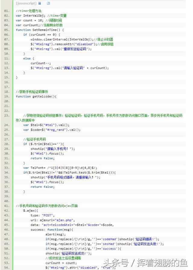 PHP實現簡訊驗證碼 - 愛經驗