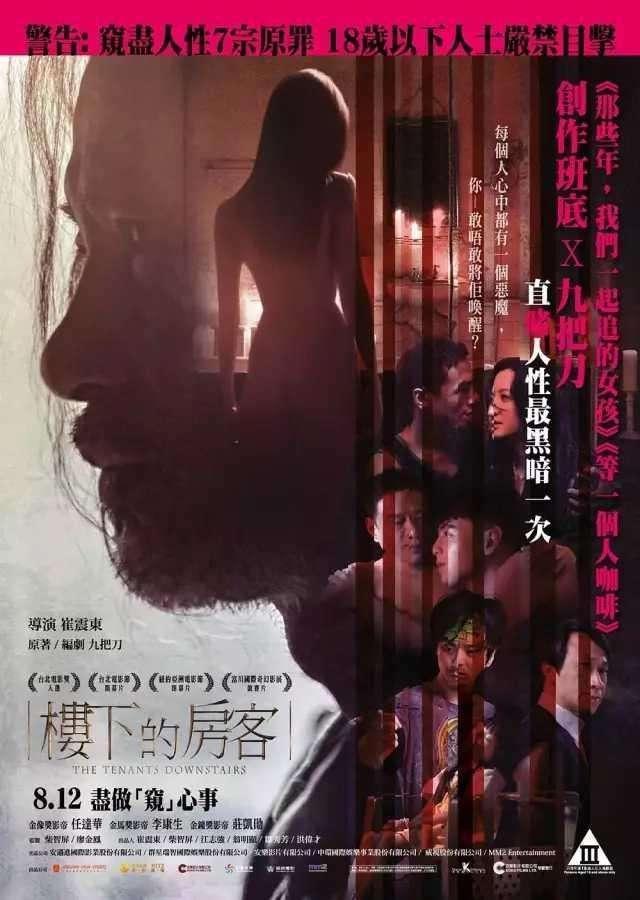 18禁臺灣電影。尺度突破天際 - 愛經驗