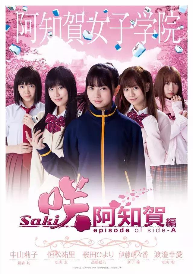 《天才麻將少女 阿知賀篇》真人電影18年1月20日上映 - 愛經驗