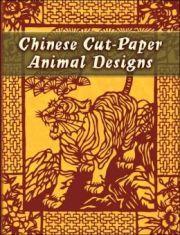 chinese cut-paper animal design