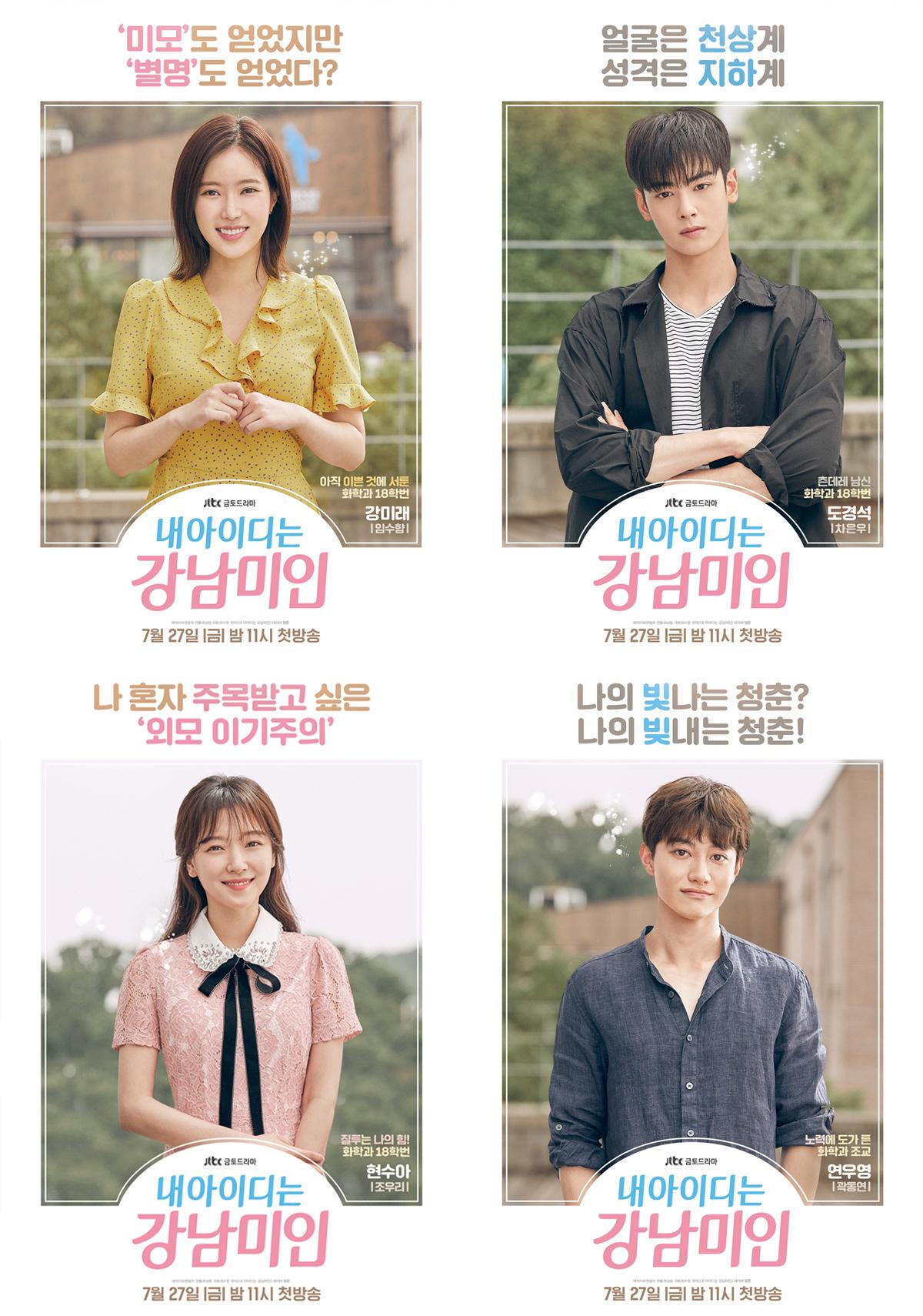 Nonton Drama Korea ID: Gangnam Beauty (2018) Sub Indo