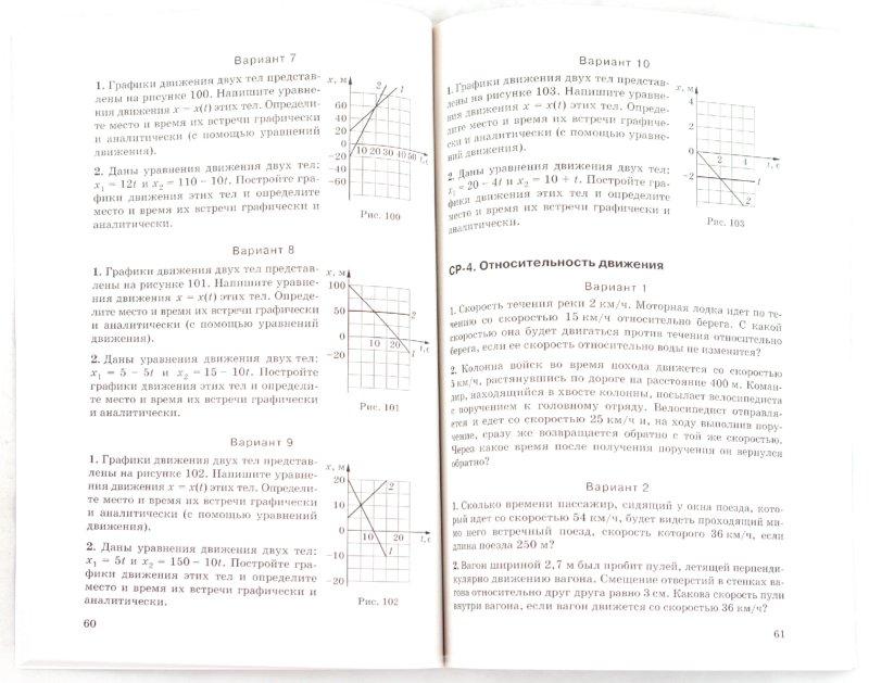 Онлайн гдз дидактический материал по физике 9 класс марон