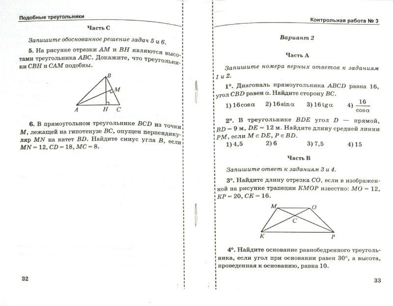 Рабочая тетрадь по геометрии. 7 класс. К учебнику а. В. Погорелова.
