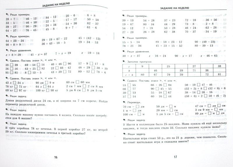 задача по математике 2 класс богданович