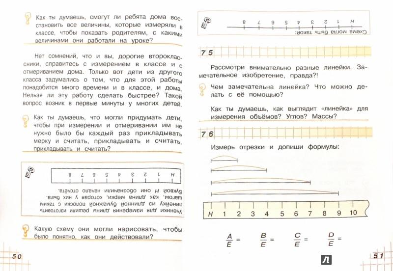 Скачать рабочая тетрадь по математике 4 класс гейдман мишарина зверева