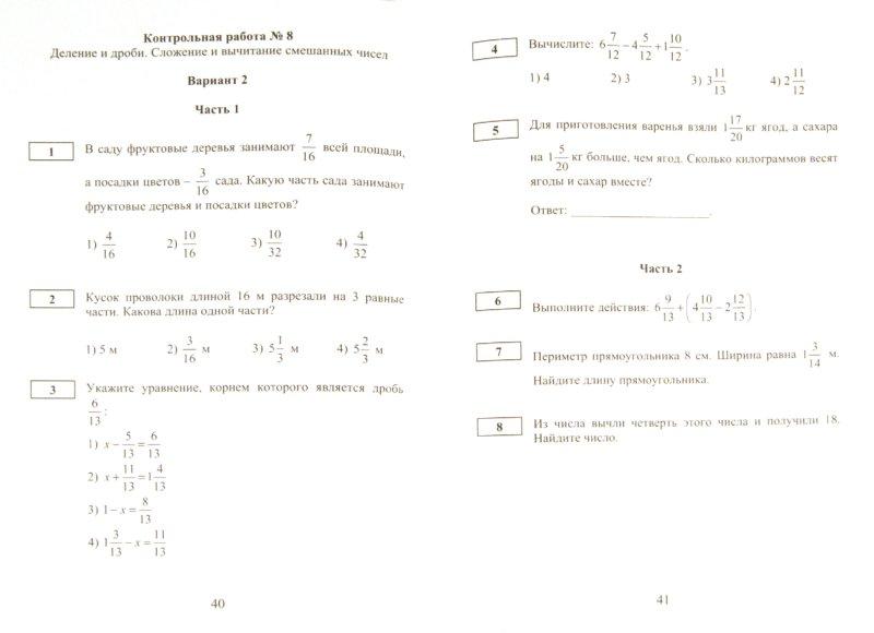 По класса 8 контрольные работы гдз алгебре