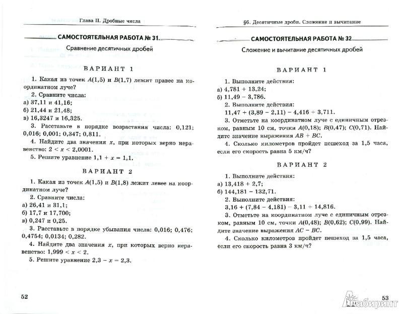 Готовые домашние задания по математике 5 класс виленкин дидактический материал