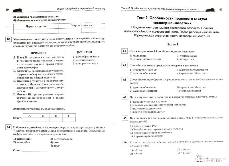 Ответы к контрольной работе спрос и предложение 10 класс