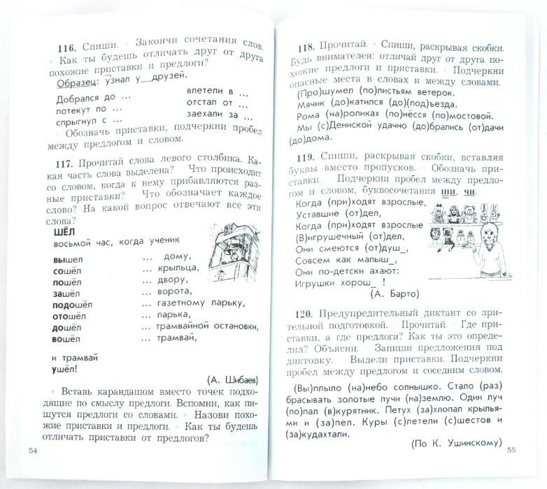 гдз дидактический материал 4 класс комиссарова ответы