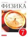 Александр Перышкин - Физика. 7 класс. Учебник. Вертикаль обложка книги