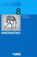 Босова, Босова - Информатика. 8 класс. Учебник. ФГОС обложка книги