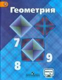 Атанасян, Бутузов - Геометрия. 7-9 классы. Учебник. ФГОС обложка книги