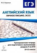 Марина Бодоньи - Английский язык. 10-11 классы. Тренировочная тетрадь для подготовки к выполнению раздела 4 на ЕГЭ обложка книги