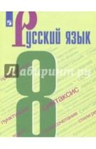 Картинки по запросу Бархударов русский язык 8 класс