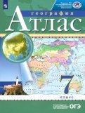 География. 7 класс. Атлас. РГО обложка книги