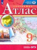 География. 9 класс. Атлас. РГО обложка книги
