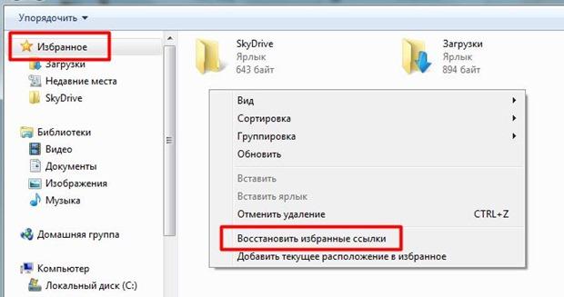 Как вернуть удаленный Рабочий стол в Проводник Windows