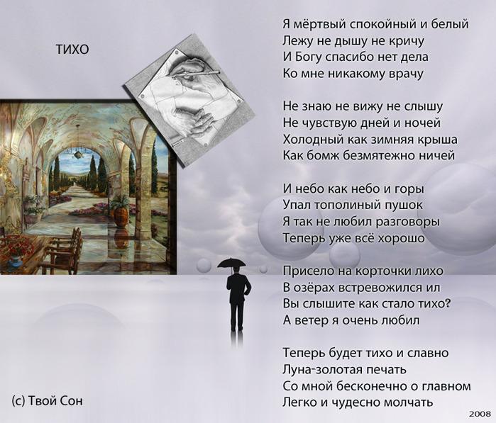 https://i0.wp.com/img1.liveinternet.ru/images/attach/c/1//60/528/60528251_Tiho.jpg