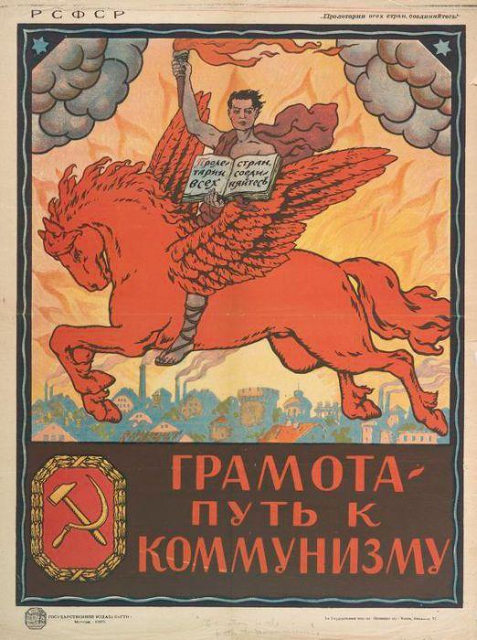 Грамотность - путь к коммунизму