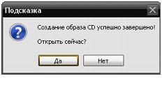 Как записать образ диска и скопировать диск в программе UltraISO