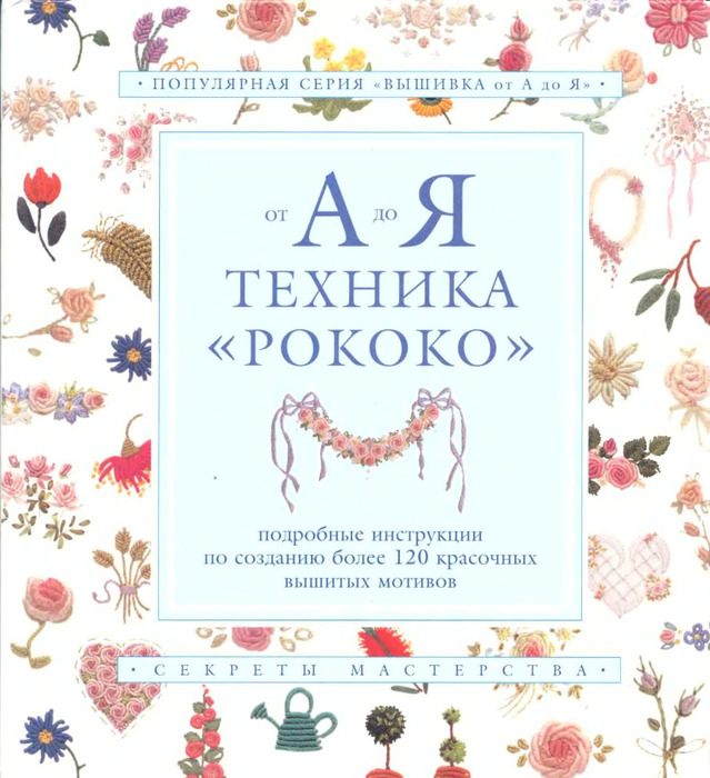 rokoko_1 (639x700, 138Kb)