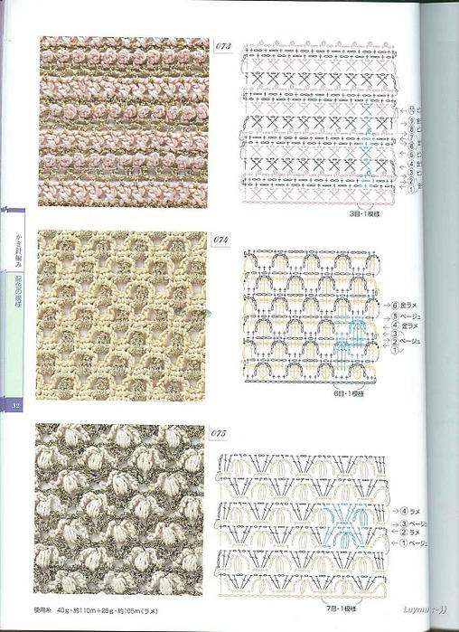 Knitting Pattrens Book 250 032 (508x700, 146Kb)