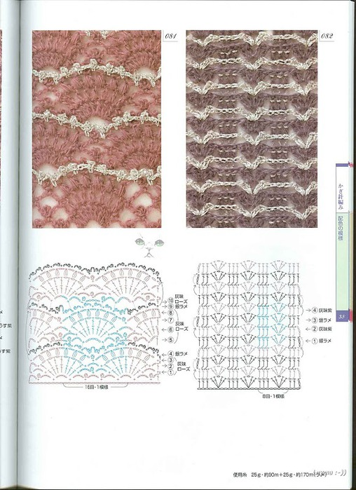 Knitting Pattrens Book 250 035 (508x700, 120Kb)