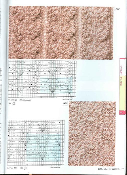 Knitting Pattrens Book 250 065 (508x700, 141Kb)