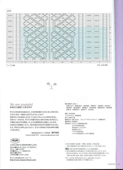 3945880_Knitting_Pattrens_Book_250_112 (508x700, 109Kb)