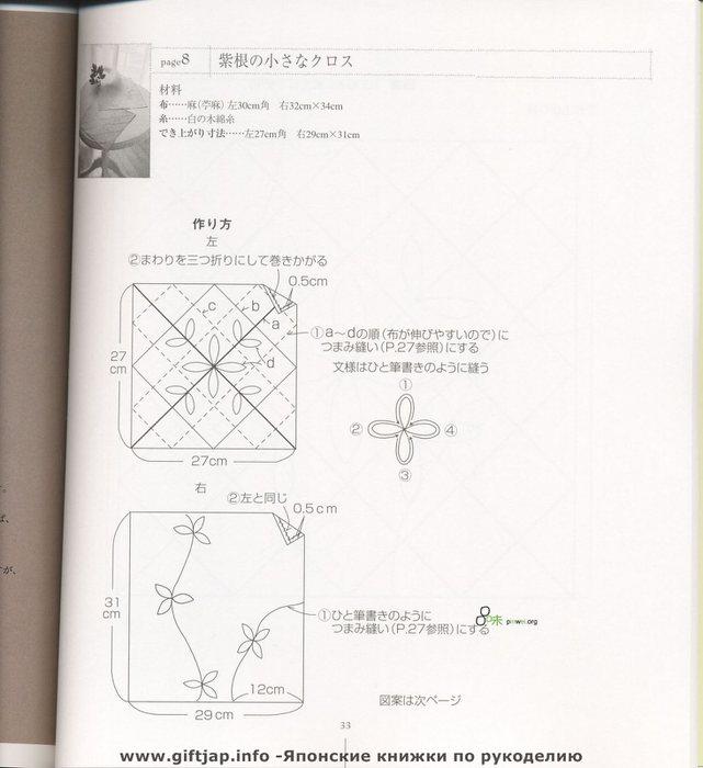 Scan-032 (641x700, 53Kb)
