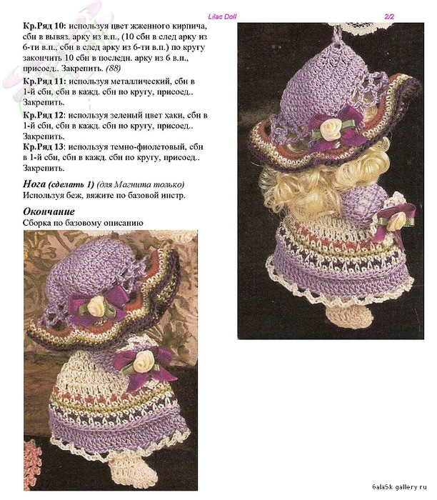 вязание крючком куколки на холодильник (612x700, 160Kb)