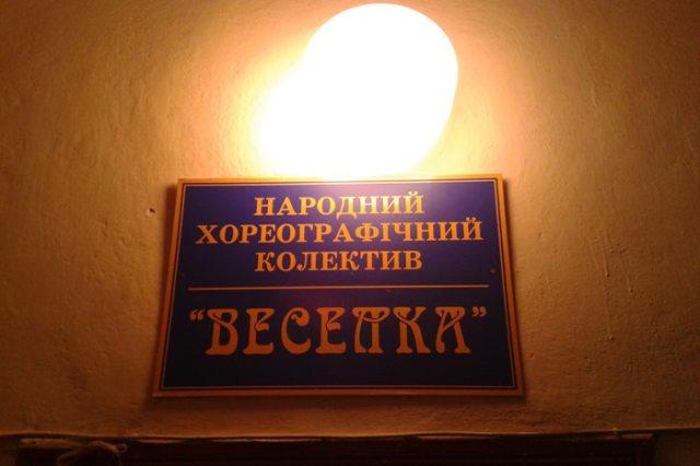 Народний хореографічний колектив Веселка
