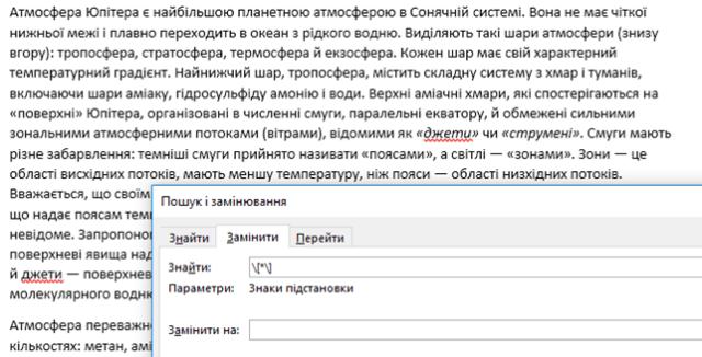 Як скопіювати текст Вікіпедії у Word без посилань і приміток у квадратних дужках