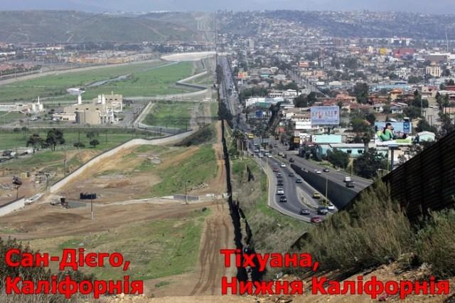 Цікавий кордон між США і Мексикою