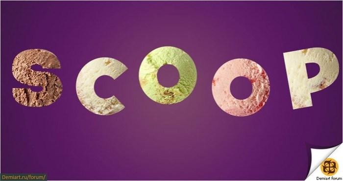 Создаем текстовый эффект в виде мороженого