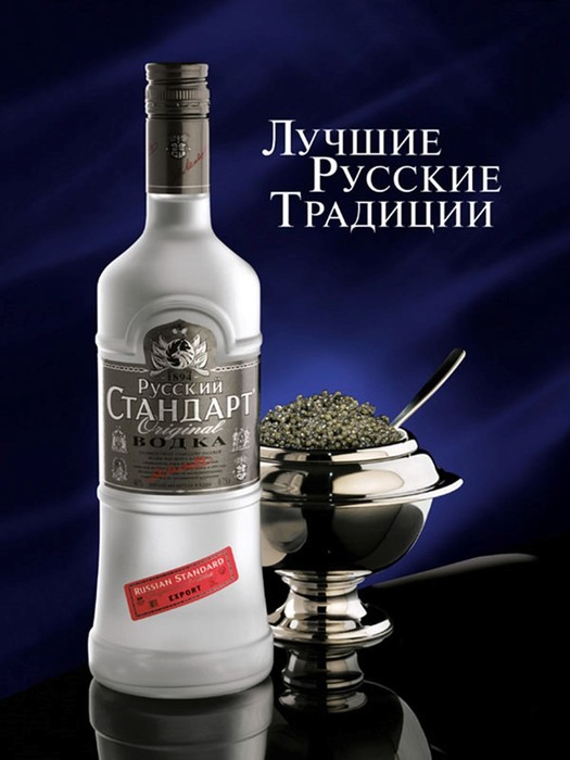 Водка «Русский стандарт»   русский ли это стандарт?