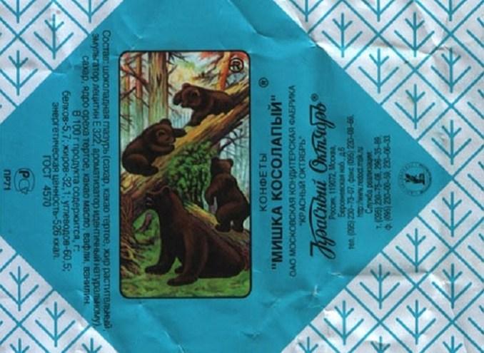 «Утро в сосновом лесу»: путь от картины до обертки для конфет