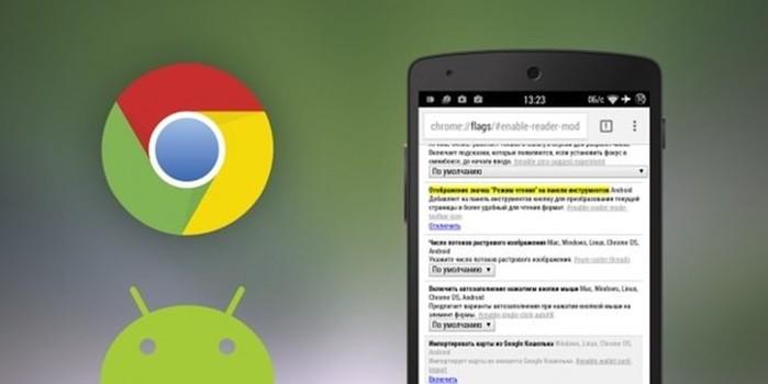 5 скрытых функций браузера Chrome для Android