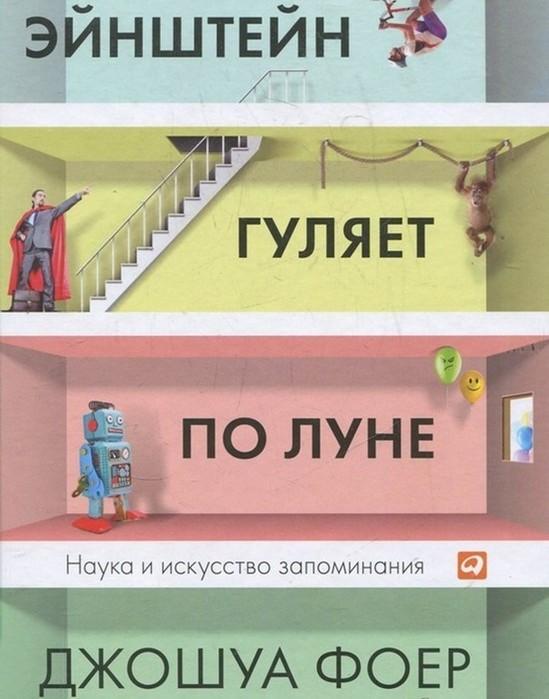 10 увлекательных книг, чтение которых позволит повысить IQ