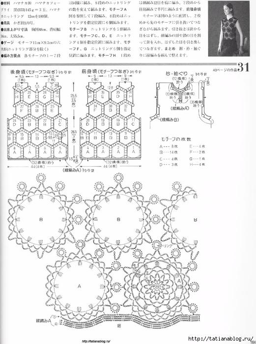 Японский журнал по вязанию Let's knit series AW04-05 sp-kr