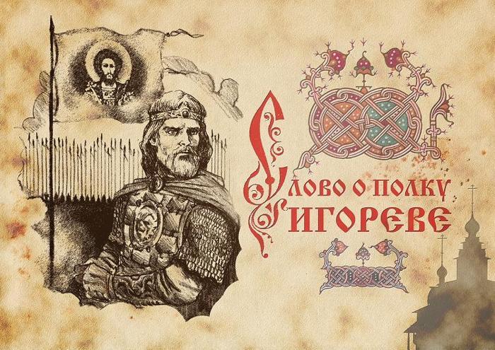 Таинственное произведение Руси: «Слово о полку Игореве»