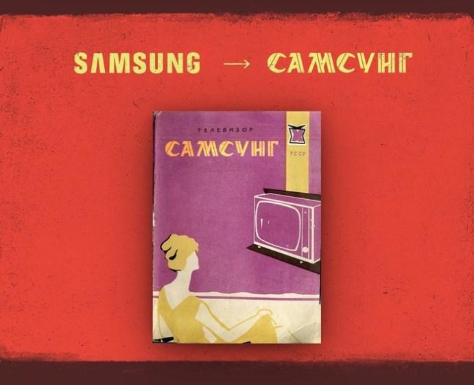 Как бы выглядела реклама известных брендов в СССР