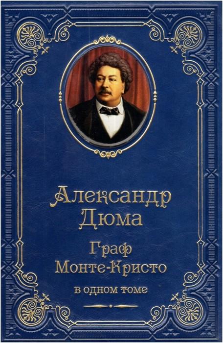 Пятерка самых лучших исторических романов Александра Дюма отца