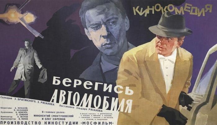 Как снимали советский фильм «Берегись автомобиля»