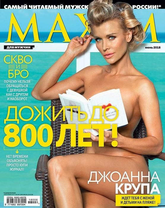 Джоанна Крупа в июньском MAXIM: ждет тебя с женой и детьми на пляже!