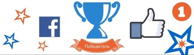 Как выбрать случайного победителя конкурса в социальных сетях