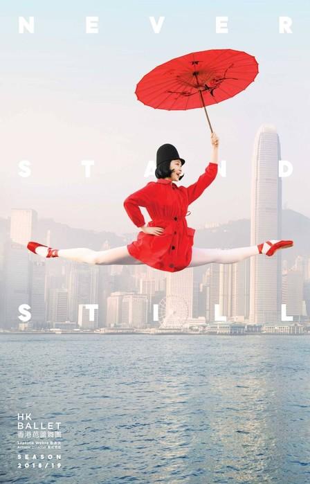 Драйвовая рекламная кампания Гонконгского балета